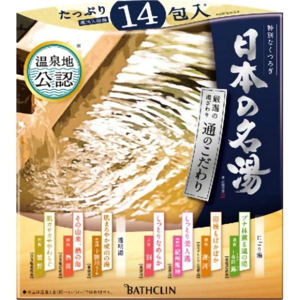 日本の名湯 通のこだわり 30g×14包