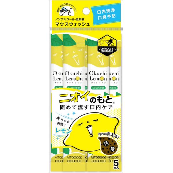 オクチレモン 携帯用 5本入