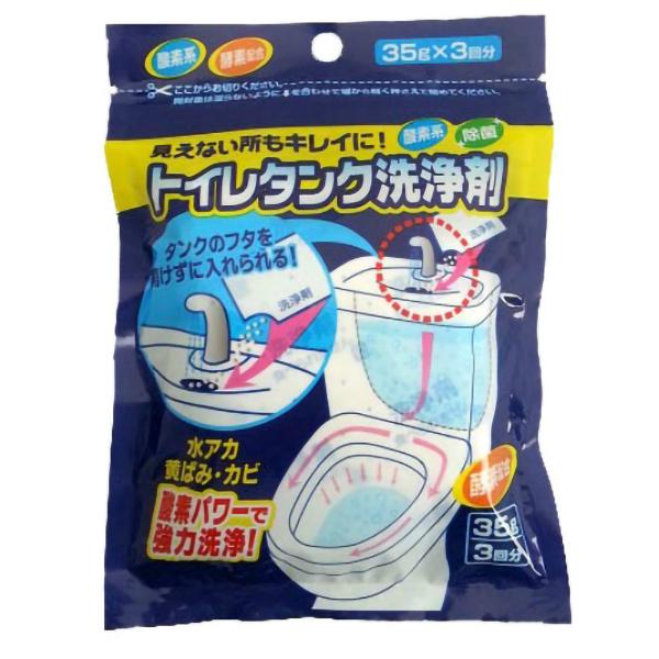 トイレタンク洗浄剤 3包