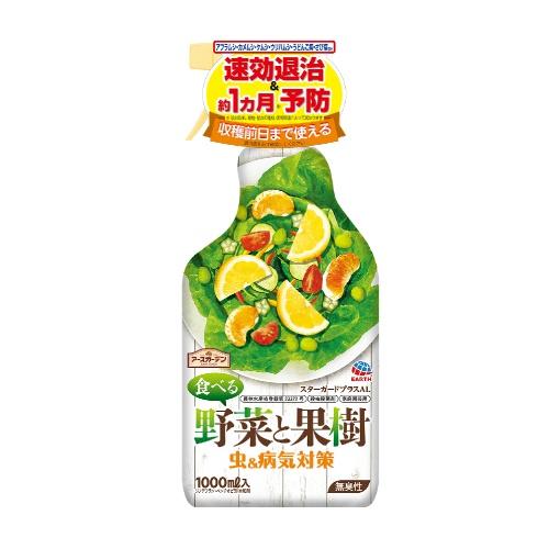 アースガーデン 食べる野菜と果樹 虫&病気対策 1000ml