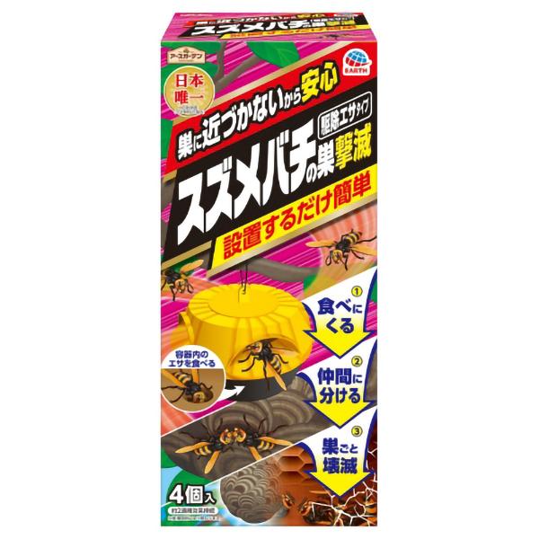 アースガーデン スズメバチの巣撃滅 駆除エサタイプ 4個入