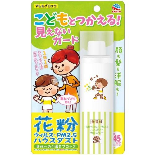 アレルブロック 花粉ガード スプレー ママ&キッズ 75ml