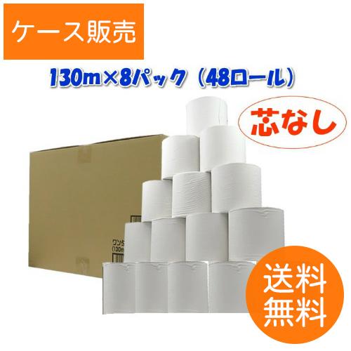 【送料無料】【ケース販売】トイレットペーパー ワンタッチコアレス130m×48巻 シングル・芯なし