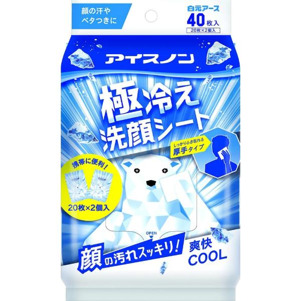 アイスノン 極冷え洗顔シート 20枚×2個入