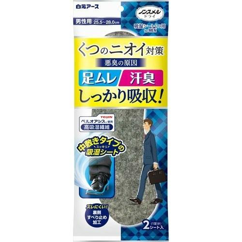 ノンスメルドライ 吸湿シート くつ用 for MEN 男性用 2枚入