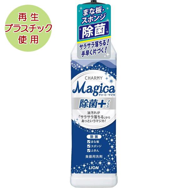 CHARMY Magica 除菌プラス 本体 220ml