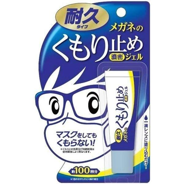 メガネのくもり止め 濃密ジェル 10g