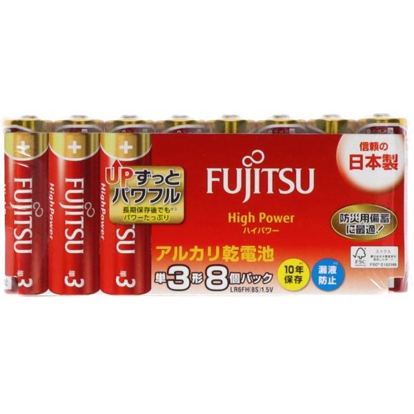 富士通 High Power ハイパワー アルカリ乾電池 単3形 1.5V 8個パック
