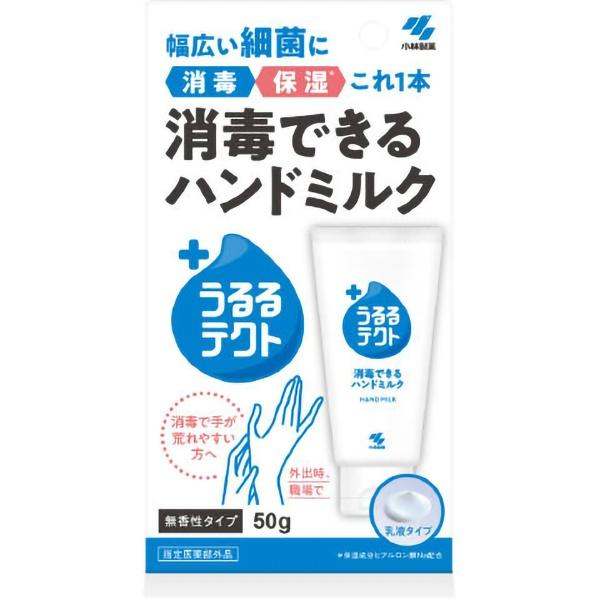 うるるテクト 消毒できるハンドミルク 無香性タイプ 50g