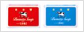 赤箱・青箱