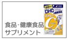 食品・飲料・サプリメント