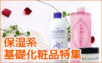 保湿系基礎化粧品特集