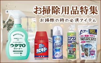 住居用洗剤特集